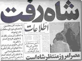 """""""شاه رفت """" + تصاویر/ آنچه در 26 دی ماه 57 گذشت"""