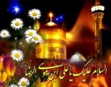 Imam Reza Peace Be Upon Him