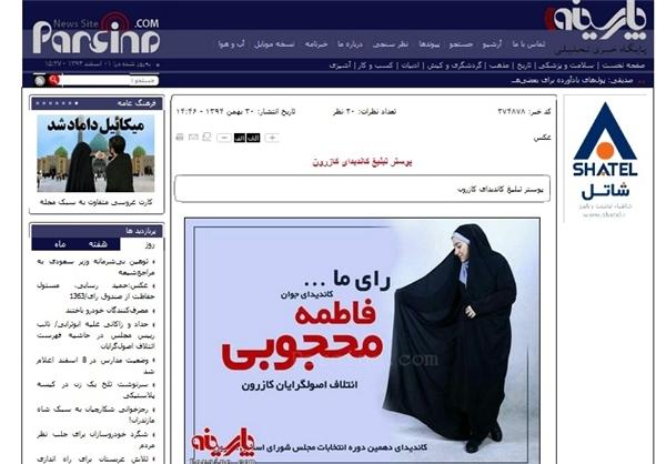 نامزدهای اصولگرایان فاطمه محجوبی سایتهای اصلاح طلب اصولگرایان اخبار کازرون